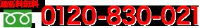 0120-830-021 [営業時間]10:00~20:00 [定休日]水曜日